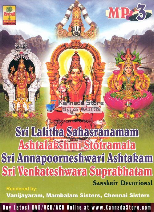 Sree Lalitha Sahasranama Stotram Ashtothram - Bombay Sisters