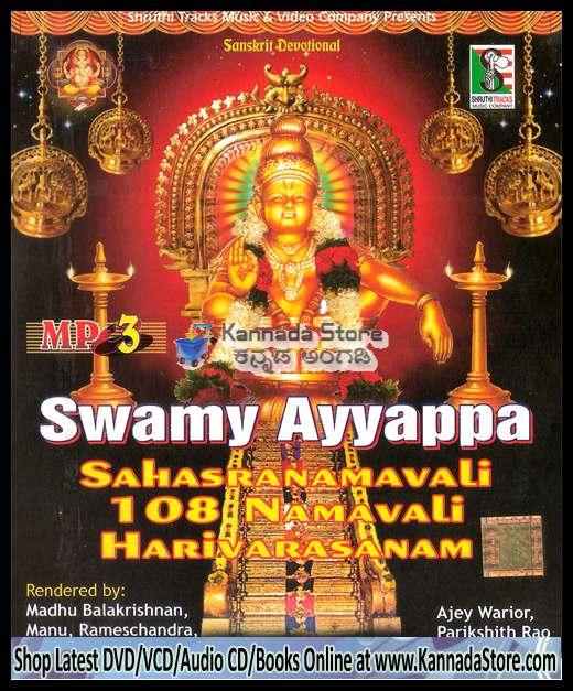 Swamy Ayyappa (Sanskrit) Sahasranamavali, Harivarasanam