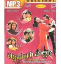 Vol 11-Mysore Mallige - Dr. Vishnuvardhan Hits MP3 CD