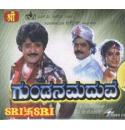 Gundana Madhuve - 1993 Video CD