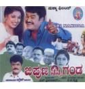 Jipuna Nanna Ganda - 2001 Video CD