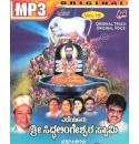Vol 18-Yedeyuru Siddhalingeshwara Swamy MP3 CD