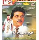 Vol 18-O Nanna Mallige - Ambarish Hits MP3 CD