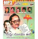 Vol 19-NInne Nodo Aase - Chi Udayshankar Hits MP3 CD