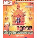 Vol 20-Dharmastala Sri Manjunatha Swamy MP3 CD