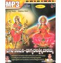 Vol 39-Iygirinandini Bhagyada Lakshmi Baramma MP3 CD