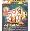 Vol 41-Tathva Padagalu MP3 CD