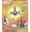Vol 44-Harinama Sudha - Dasara Padagalu MP3 CD