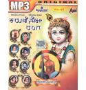Vol 48-Karuniso Ranga - Dasara Padagalu MP3 CD