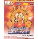 Vol 58-Ellellu Neeniruve Mookambike MP3 CD