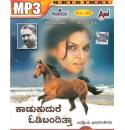 Vol 60-Kaadu Kudure Odi Bandiththa MP3 CD