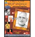 C. Ashwath Bhavotsava - A Tribute To Legend MP3 CD