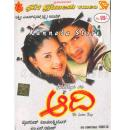 Aadi - 2005 Video CD