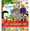 Kids Animated Kannada Songs Vol 2 - Aane Banthondu Aane Video CD