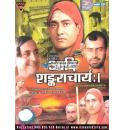 Adi Shankaracharya - 1983 (Sanskrit) Video CD