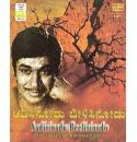 Aadisinodu Beelisinodu - Sad Songs from Kannada Films MP3 CD