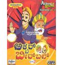 Akbar Birbal (Kannada) Part 1 Kids Animation Movie