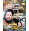 Amarashilpi Jakanachari - 1964 Video CD