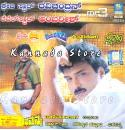 Ravichandran & Ambarish Hits MP3 CD