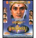 Amma Nagamma - 2001 Video CD