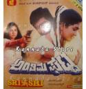 Anthima Ghatta - 1987 Video CD