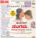 Anuraga Sangama - 1995 Video CD