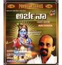 Archana (Dasara Padagalu) - Sri Vidyabushana Audio CD