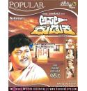 Asali Kuduka (Kannada Comedy Tele Film) - Raju Talikote Video CD