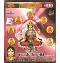 Ashtalakshmi Gana Manjari (Devotional) - S. Janaki Audio CD