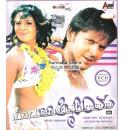 Athmeeya - 2008 Video CD