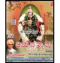 Ayyappa Swamy (Harikathe) - Sri R Gururajulu Naidu MP3 CD