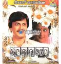 Baadada Hu - 1982 Video CD