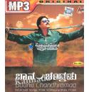 Baana Chandhramaa - Vishnuvardhan Hits MP3 CD