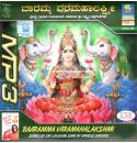 Baaramma Varamahalakshmi (Songs of Lakshmi) by Various Artists