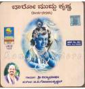 Baaro Muddu Krishna - Sri Vidyabushana Thirtharu Audio CD