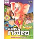 Bala Ganesha - Kids Animation Movie Video CD