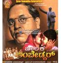 Baalaka Ambedkar - 1991 Video CD