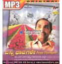 Vol 103-Banni Bhavagale - NS Lakshminarayana Bhatta MP3 CD