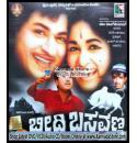Beedi Basavanna - 1967 Video CD