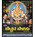 Bettada Belaku (Ayyappa Devotional Songs) - Various Artists MP3