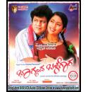 Bhagyada Balegara - 2009 Video CD