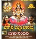 Bhagyada Lakshmi Baramma & Igiri Nandini by Various Artists MP3