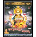 Bhagyada Lakshmi Baaramma Vol 2 - S. Janaki Audio CD
