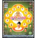 Bhakti Smarane (Popular Devotional Songs) 5 MP3 CD Set