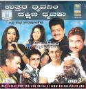 Bollywood Bazar Vol 6 (Kannada Film Songs Collection) MP3 CD