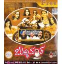 6 Latest Movies Set Vol 2 (6 VCD Pack)