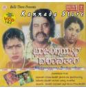 Bhujangayyana Dashavatara - 1991 Video CD