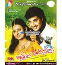 Chaitrada Chandrama - 2008 Video CD