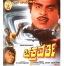 Chakravarthy - 1990 Video CD