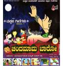 Kids Animated Kannada Songs Vol 1 - Chandamama Baaro Video CD